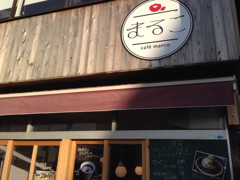 Cafe まるこ