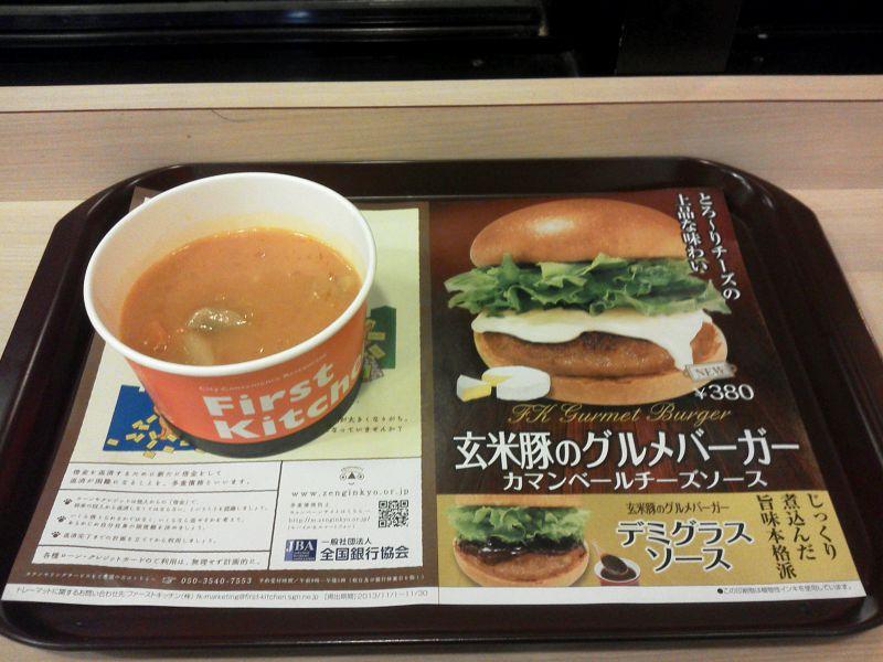 ファーストキッチン 赤坂見附店
