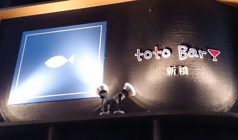 toto Bar 新橋店
