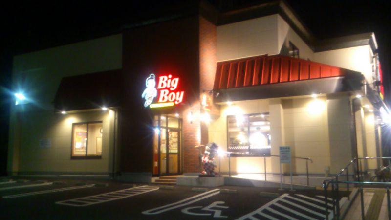 ビッグボーイ 加平店
