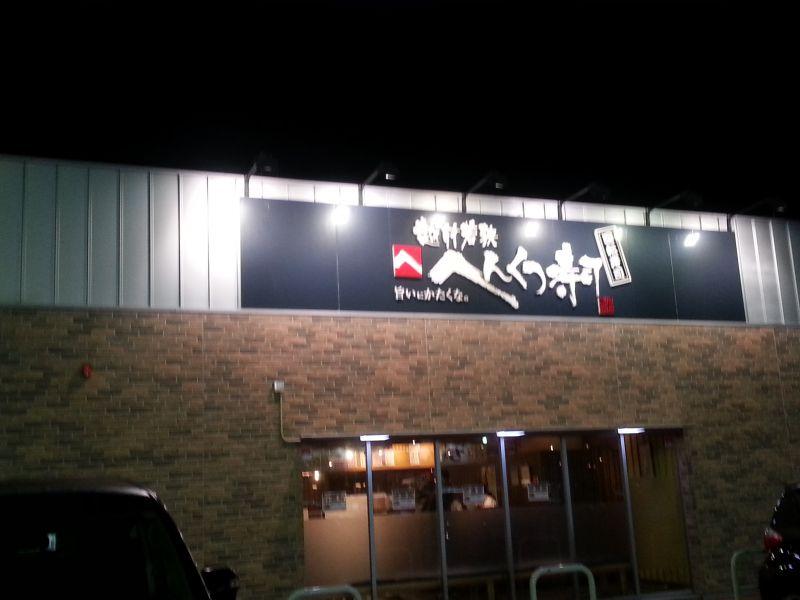 越前若狭 へんくつ寿司 レイクサイド店