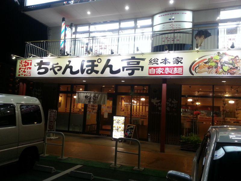 ちゃんぽん亭総本家 レイクサイドガーデン店