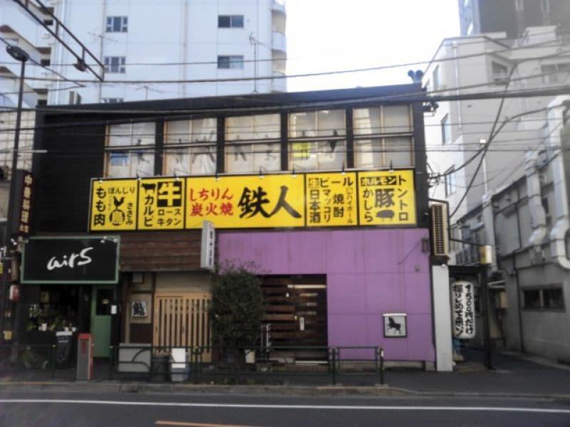 しちりん炭火焼き 鉄人 神楽坂店