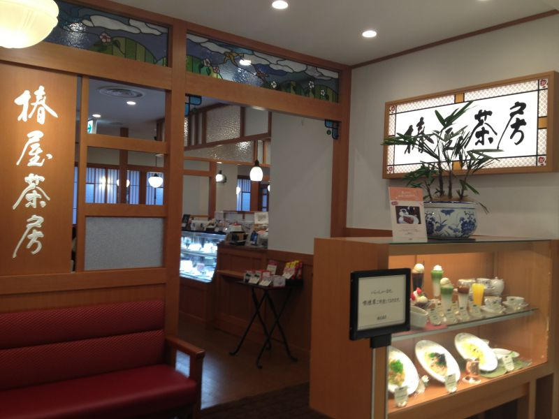 椿屋茶房 アトレ川崎店