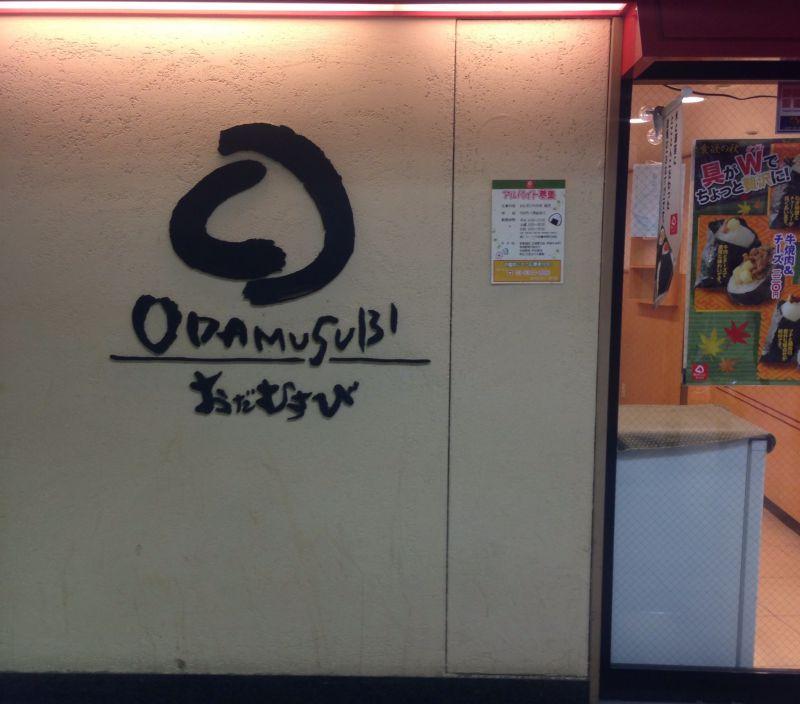 おだむすび 西口広場店