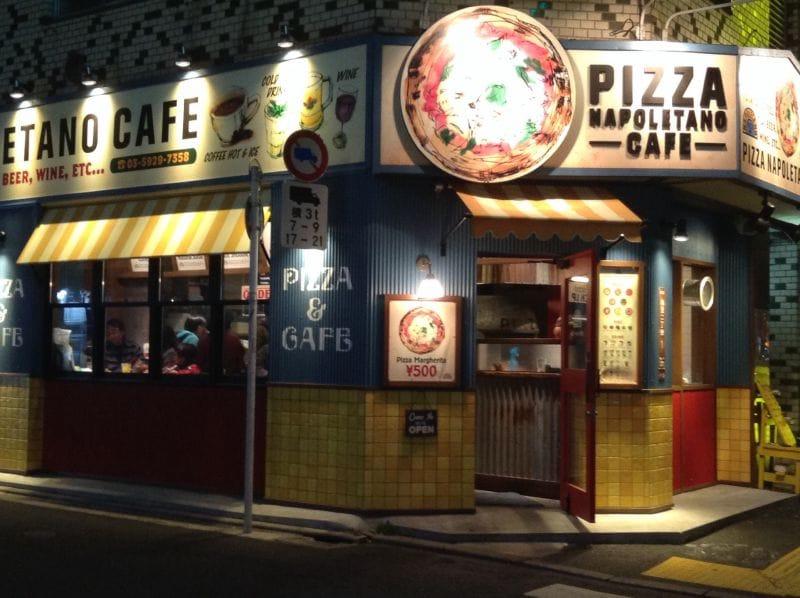 ピッツァ ナポレターノ カフェ 新高円寺店