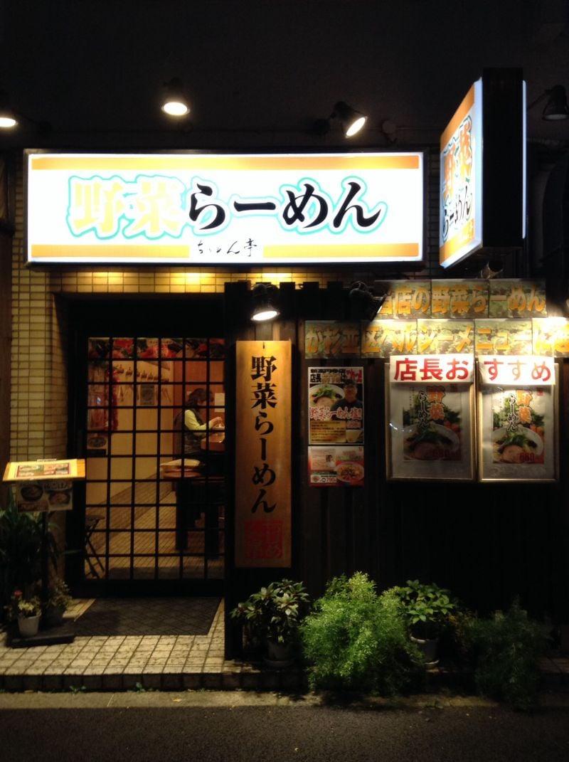 ちりめん亭 新高円寺店