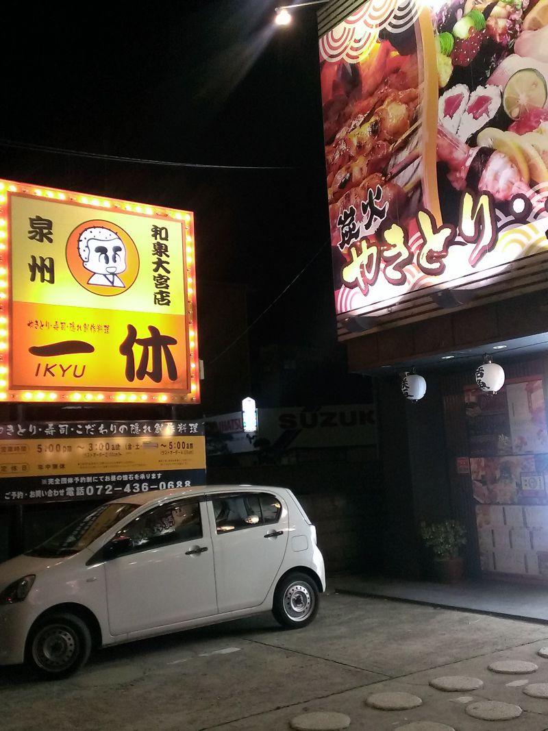 一休 和泉大宮店の口コミ