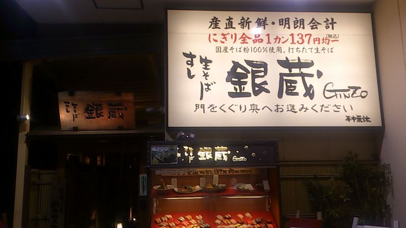 すし生そば 銀蔵 五反野店