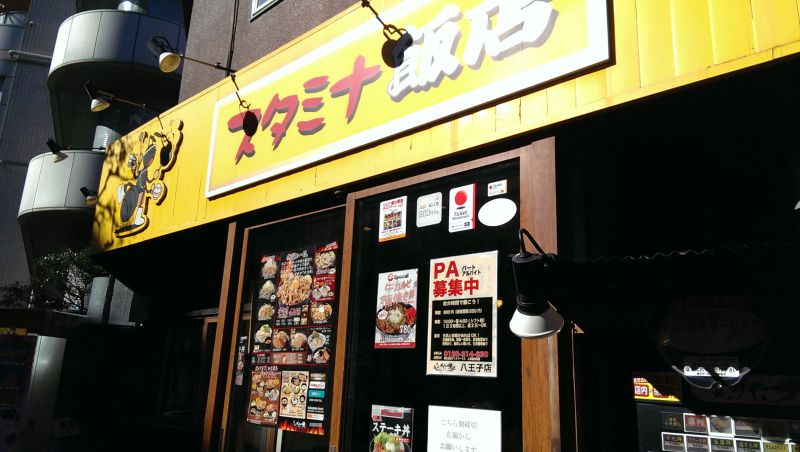 名物すた丼の店 八王子店