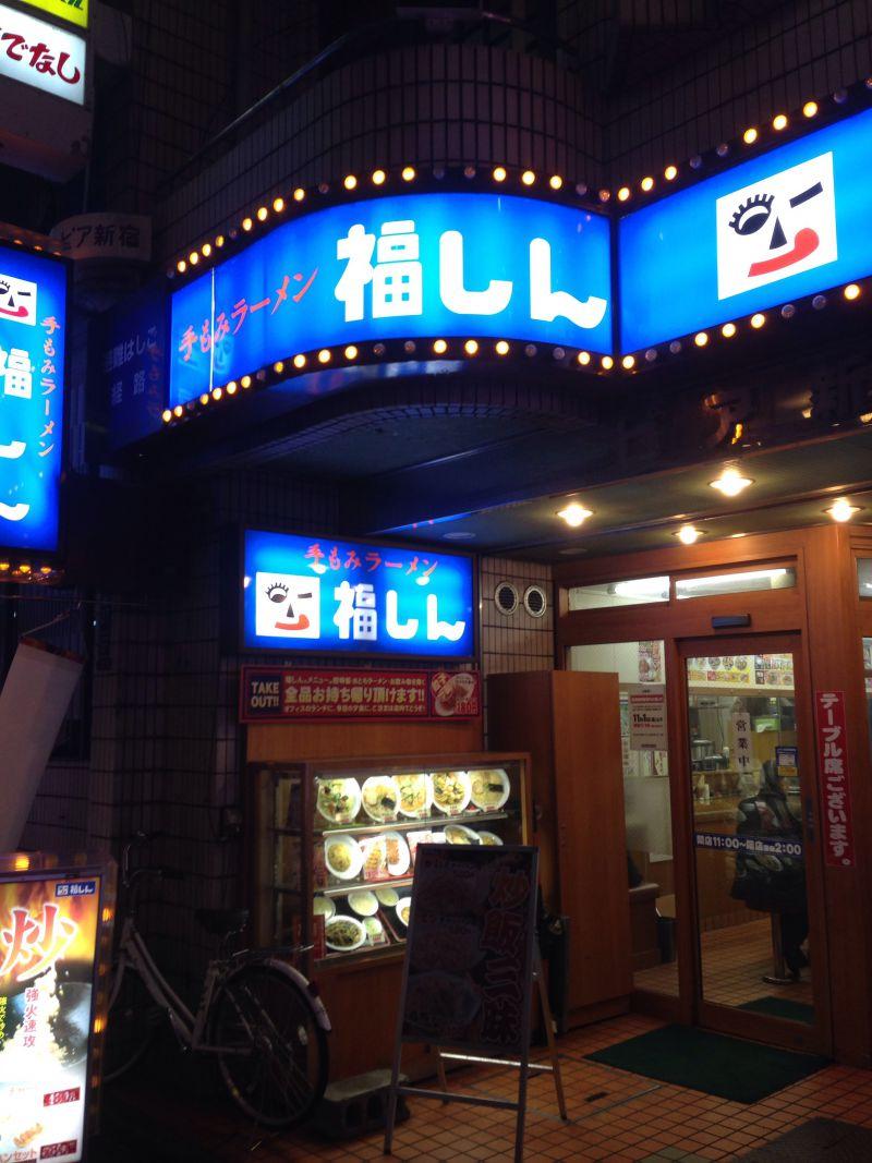 福しん 新宿ペペ前店