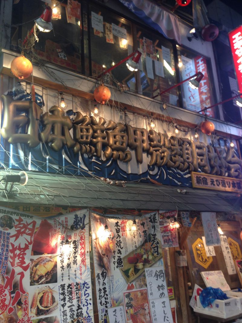 日本鮮魚甲殻類同好会 新宿えび通り本部の口コミ