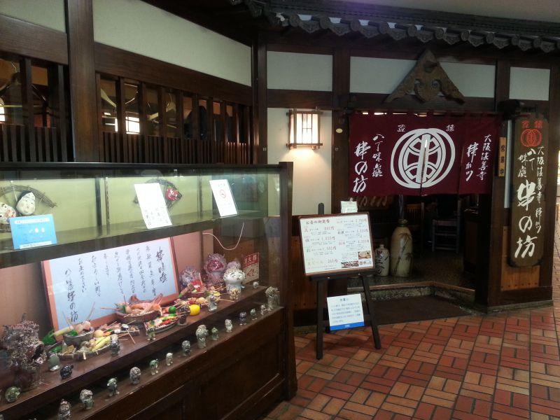 串の坊 西武大津店