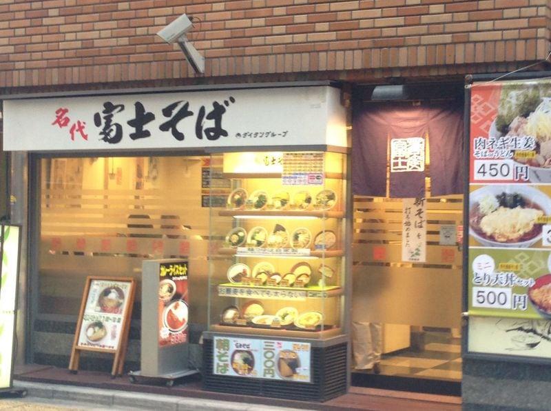 名代 富士そば 新宿西口店
