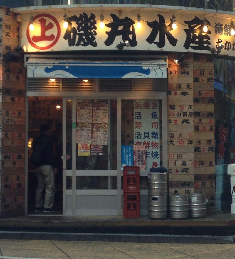 磯丸水産 西新宿1丁目店の口コミ