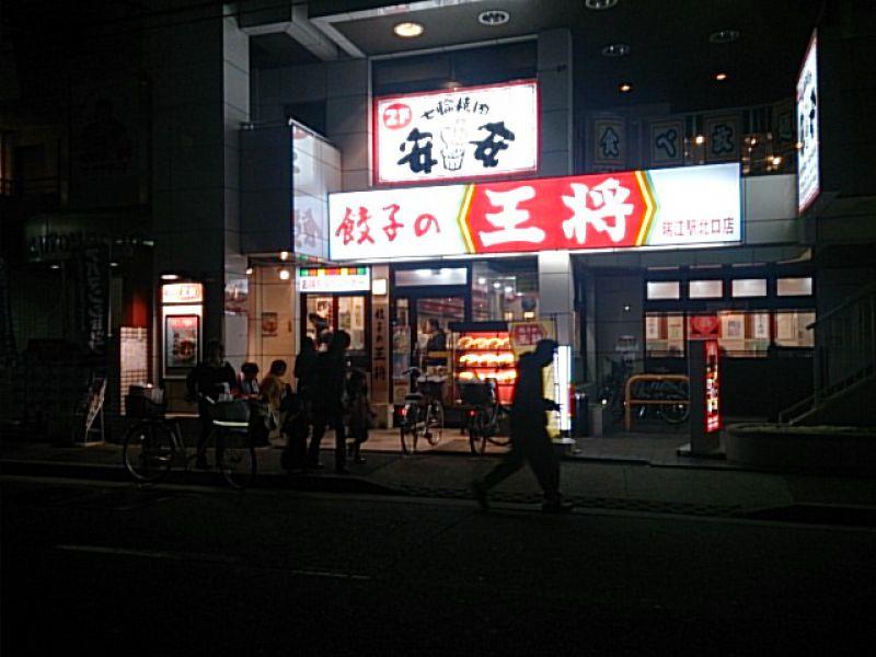 餃子の王将 瑞江駅北口店