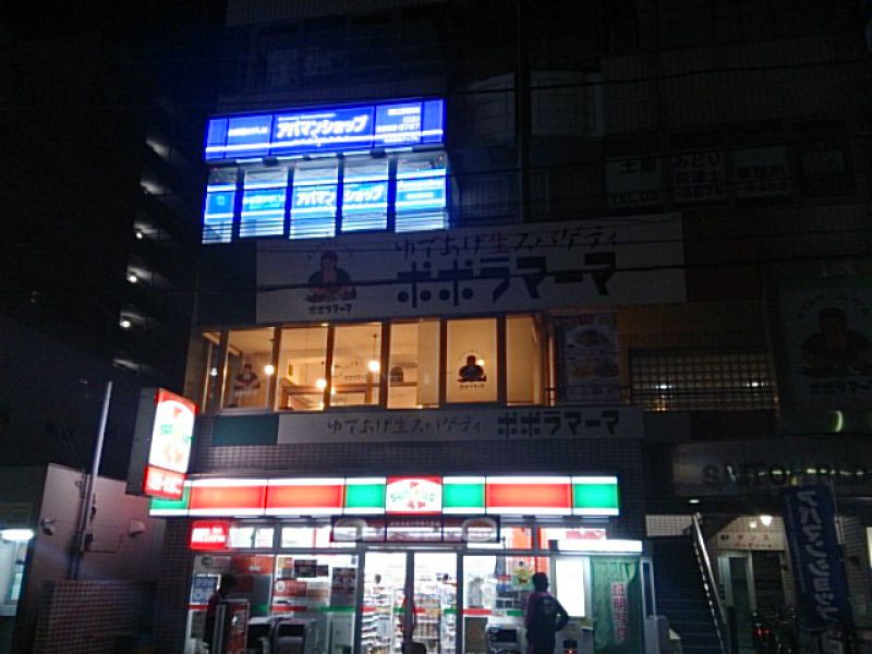 ポポラマーマ 瑞江店