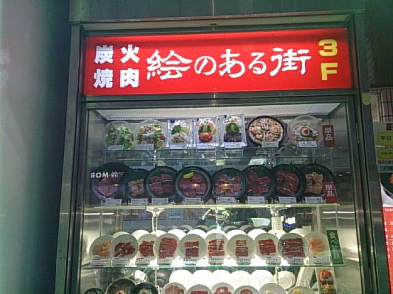 焼肉 絵のある街 瑞江店
