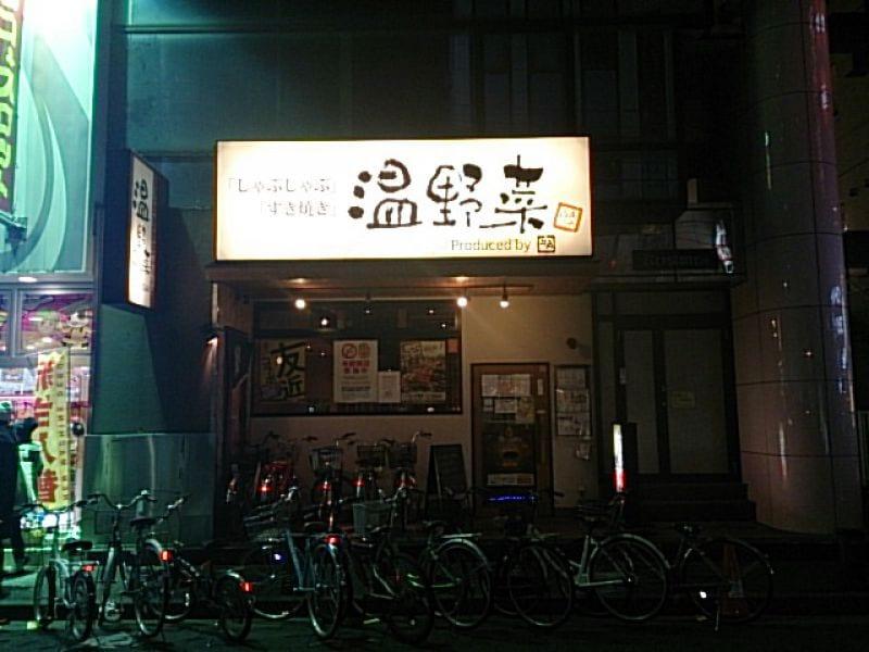 しゃぶしゃぶ温野菜 瑞江店