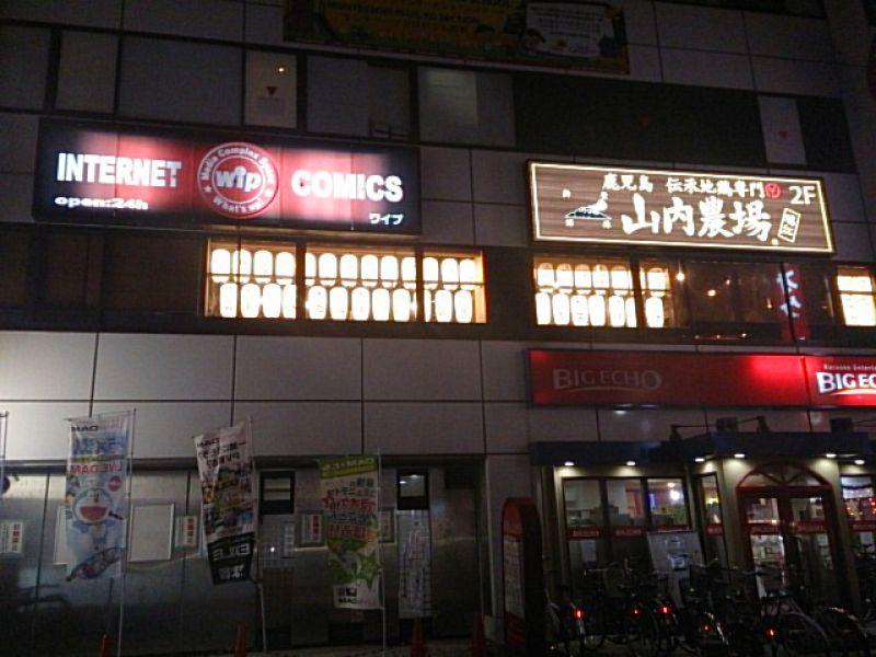 山内農場 瑞江北口駅前店