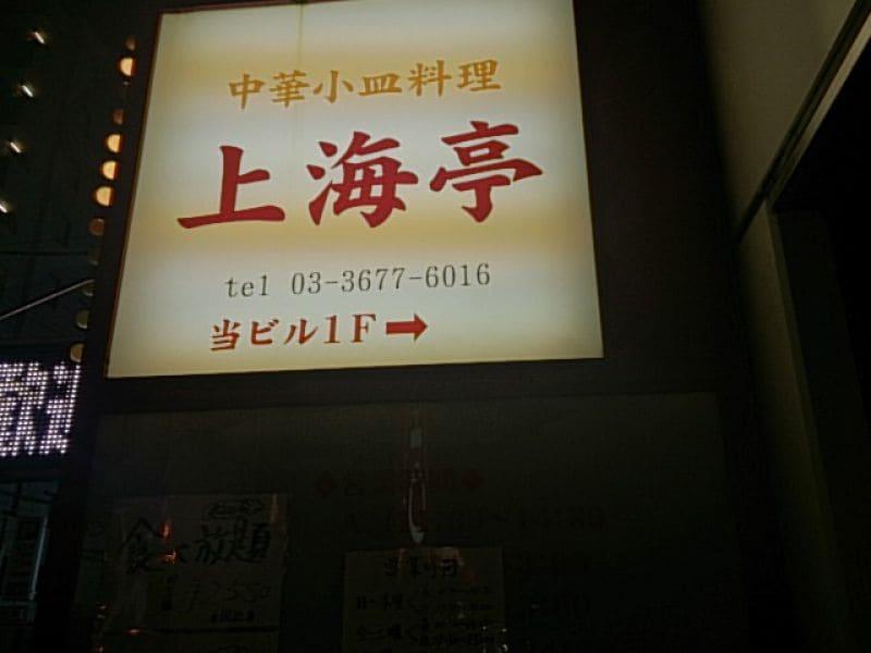 上海亭 瑞江
