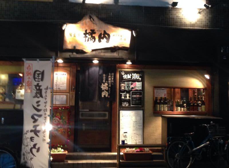 橘内 東中野店