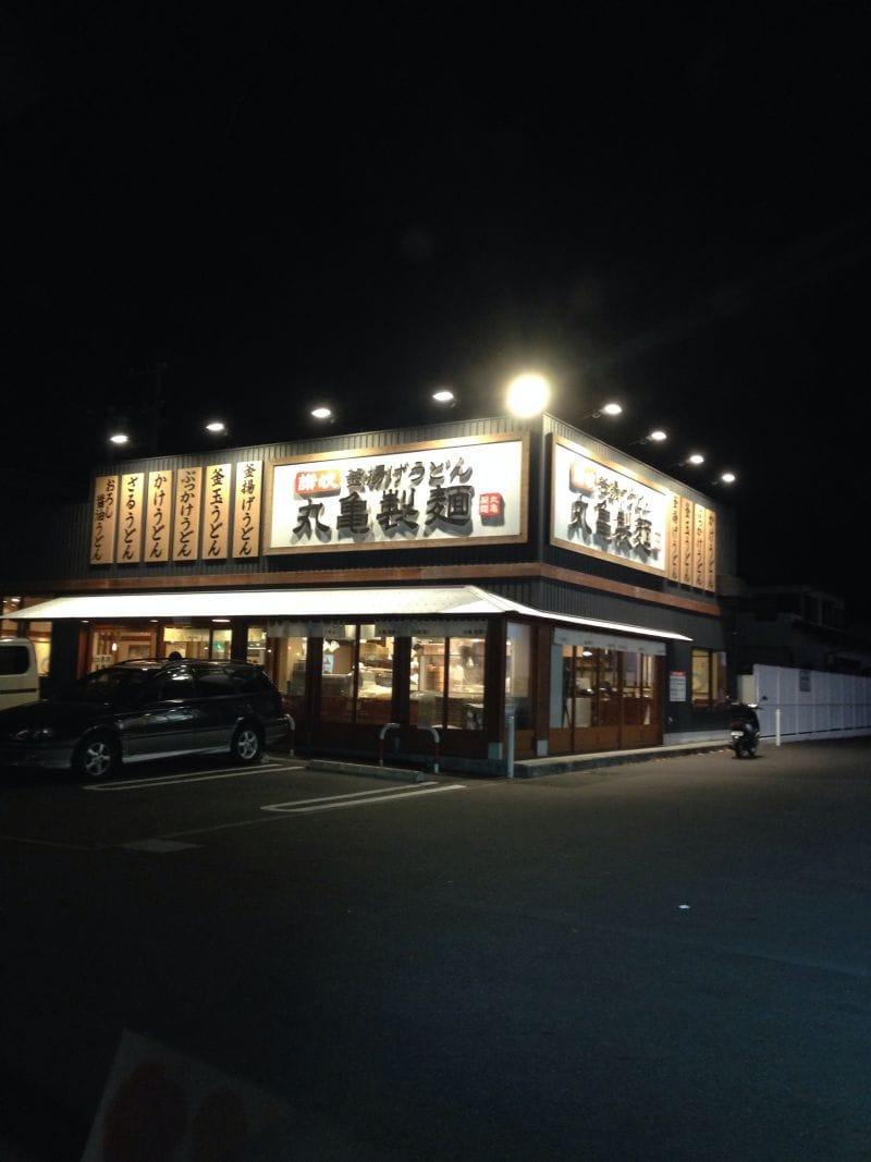 丸亀製麺 大和店の口コミ
