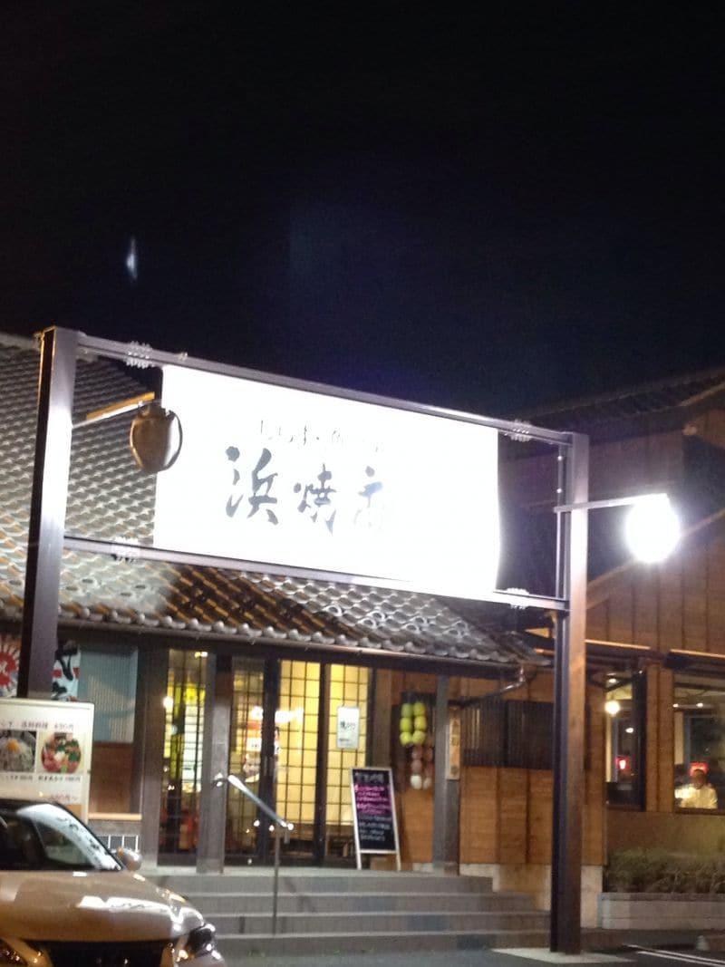 浜焼市場 大和店