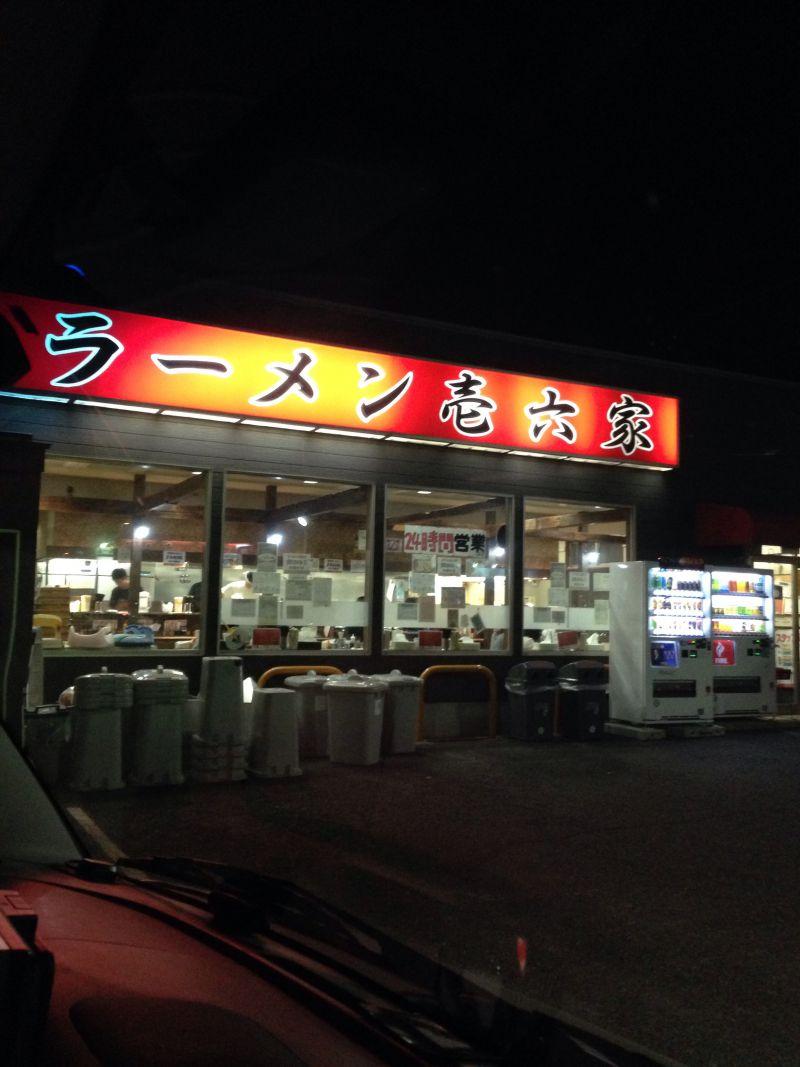 ラーメン壱六家 大和店