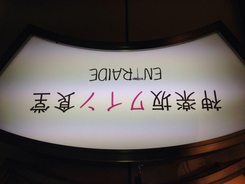 神楽坂 ワイン食堂 entraide