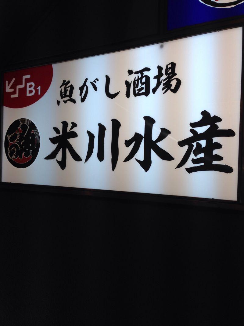 魚がし酒場 米川水産 神楽坂店
