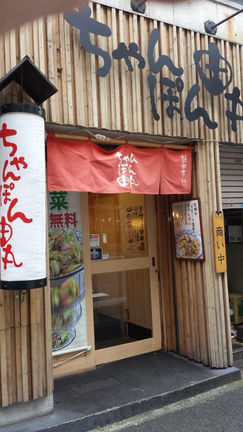 ちゃんぽん 由丸 日本橋店