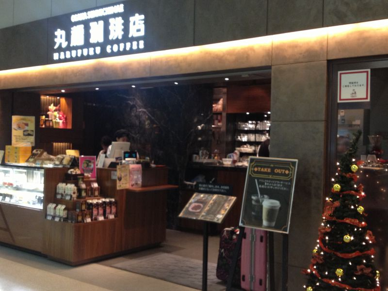 丸福珈琲店 羽田空港店