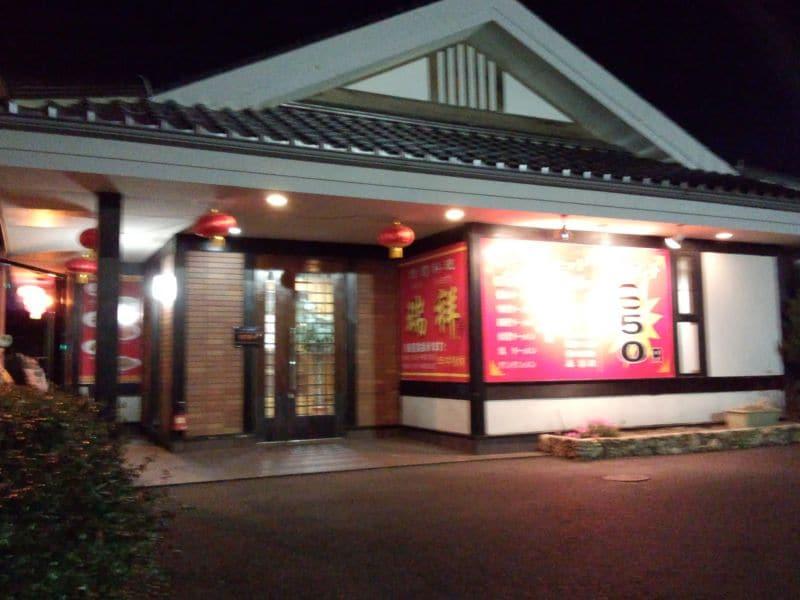 台湾料理 瑞祥 琴浦店
