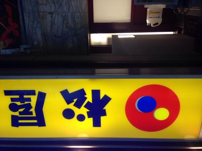 松屋 新宿歌舞伎町店