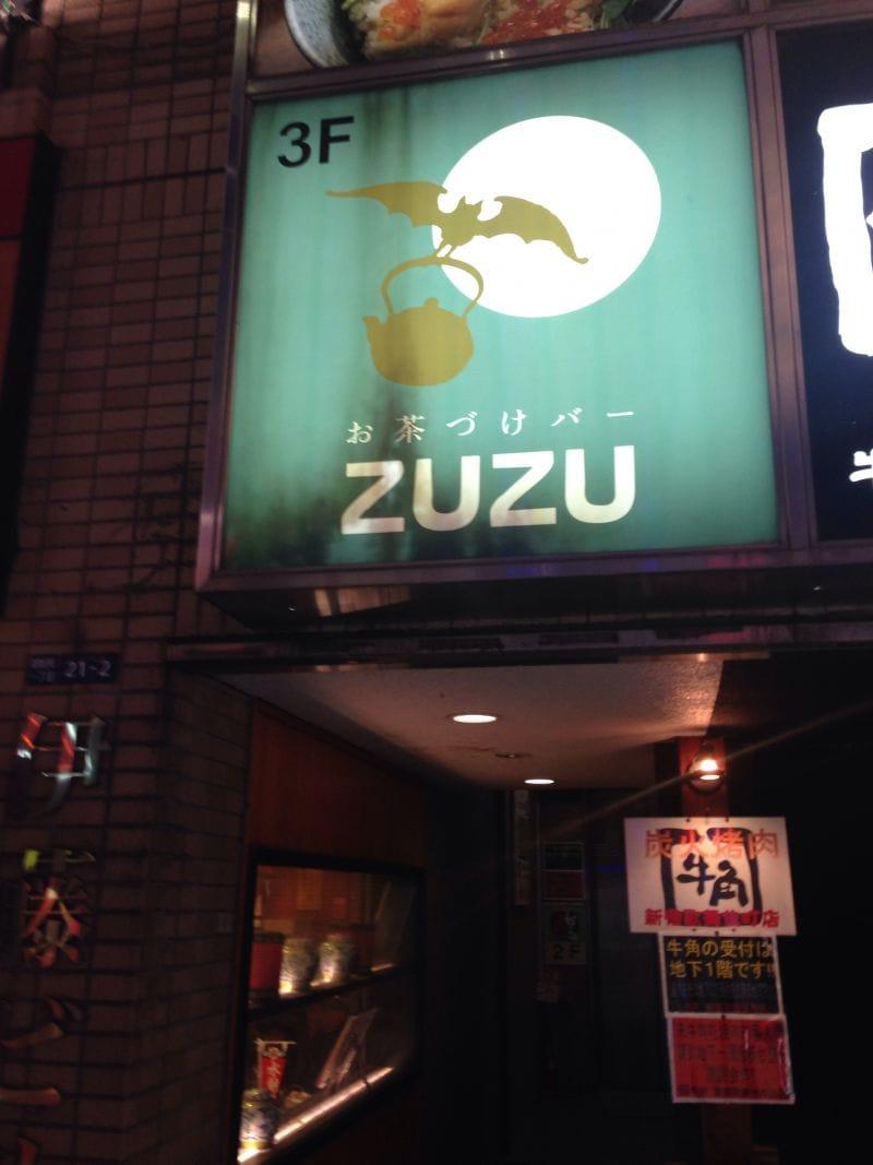 お茶漬けBAR 〜離れ個室〜 ZUZU
