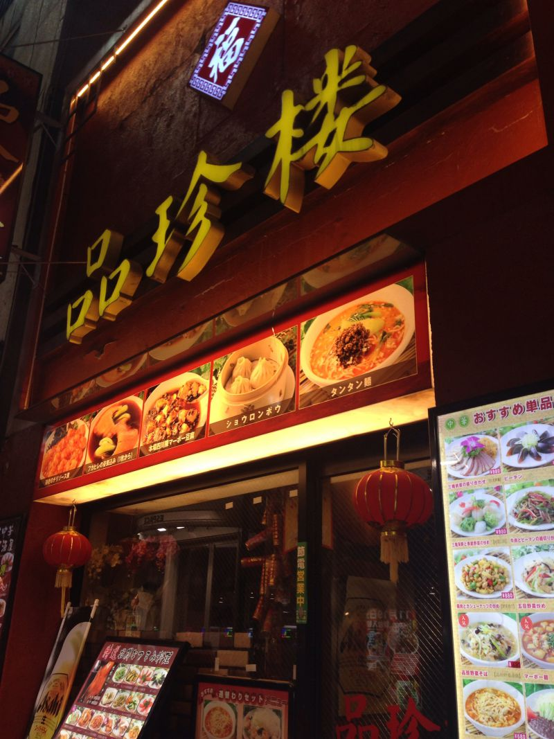中華四大料理 品珍楼