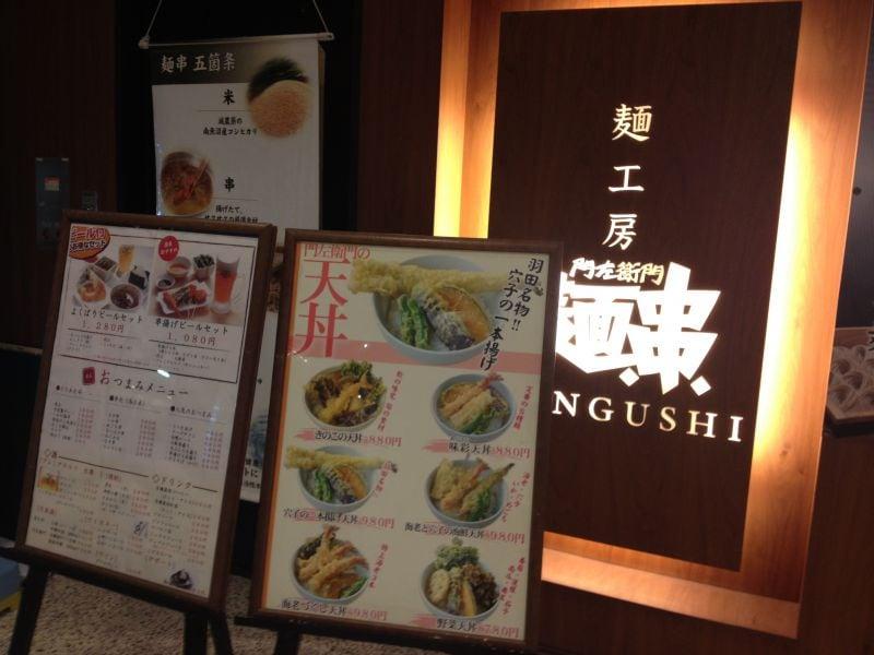 麺工房 門左衛門 麺・串 羽田空港店