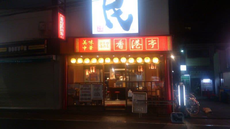 香港亭 五反野店
