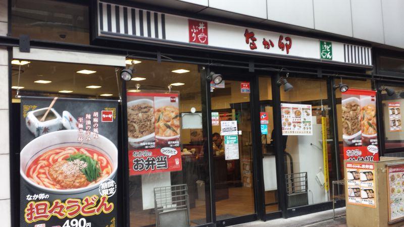 なか卯 日本橋本町店
