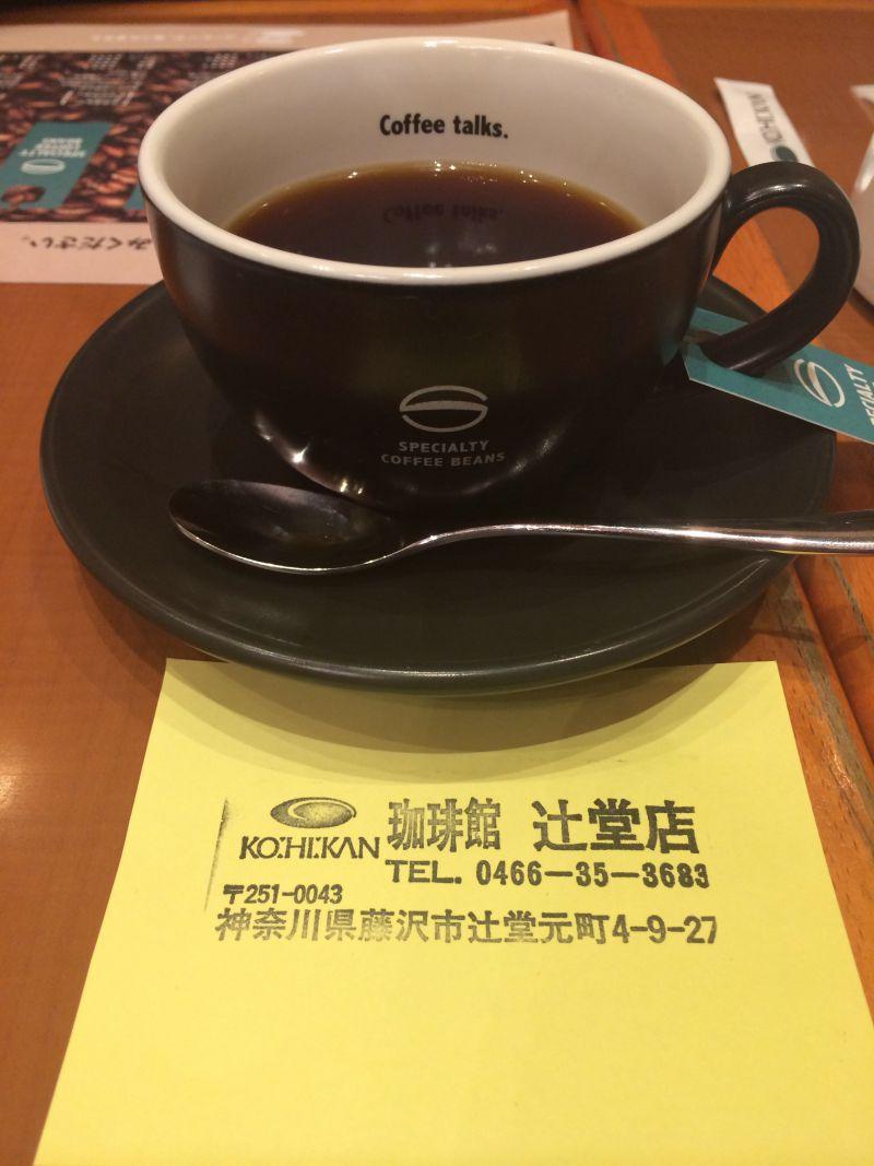 珈琲館 辻堂店
