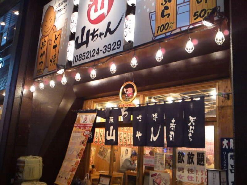 大阪新世界 やまちゃん 松江駅前店