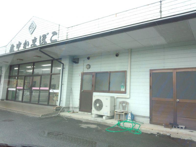 北中蒲鉾店