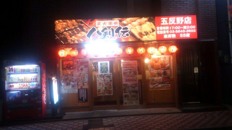 八剣伝 五反野店