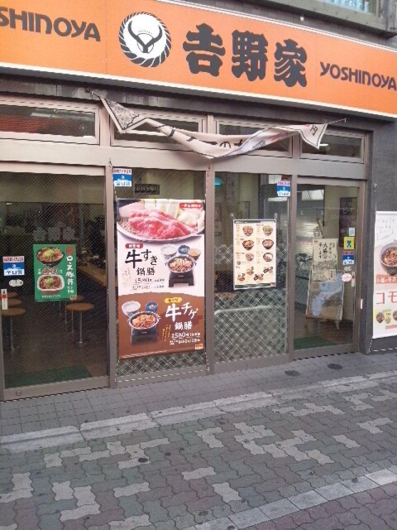 吉野家 東新小岩店