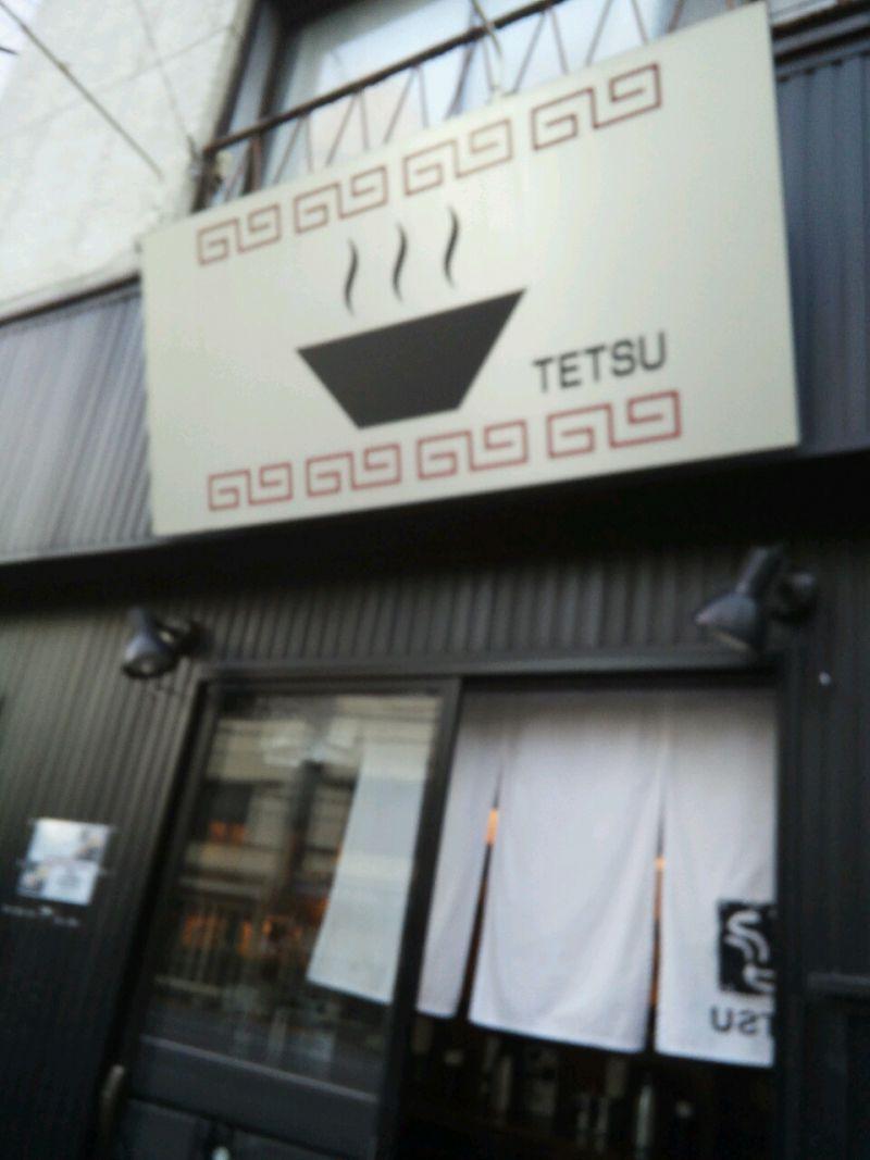 つけめん TETSU 千駄木本店