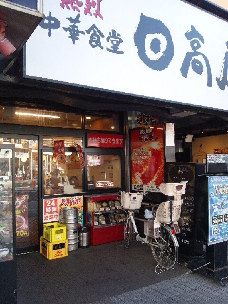 日高屋 新小岩駅前店