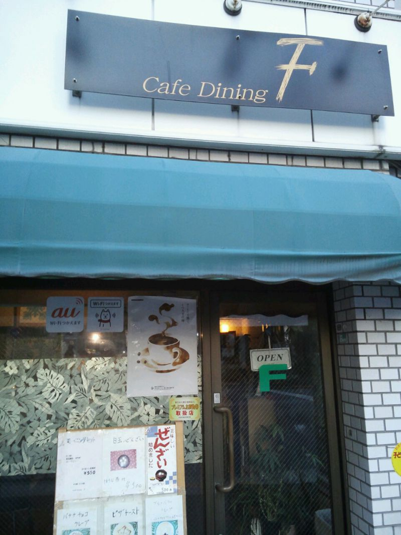 Cafe Dining F