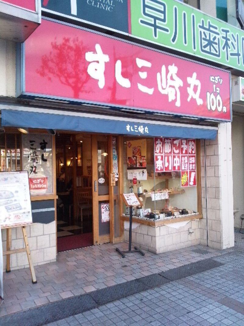 すし三崎丸 新小岩店