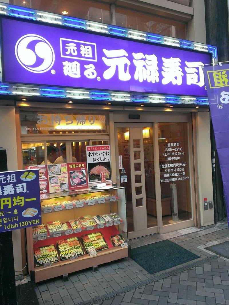 元禄寿司 道頓堀店